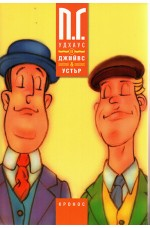Джийвс и Устър II
