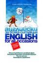 Английски за всяка ситуация