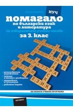 Помагало по български език и литература за 3. клас (ИУЧ)(По новата учебна програма)