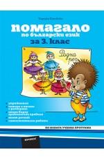 Помагало по български език за 3. клас (По новата учебна програма)