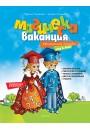 Магическа ваканция: Ваканционна книжка след 3. клас