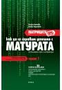 МАТРИЦАТА (презареждане) или как да се справим успешно с МАТУРАТА по БЕЛ част I - 11 клас