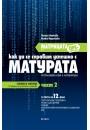 МАТРИЦАТА (презареждане) или как да се справим успешно с МАТУРАТА по БЕЛ част II - 12 клас