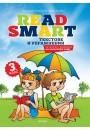 Read Smart - текстове по английски език за 3. клас