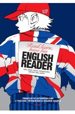 English reader (Английско помагало – читанка)