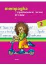 Тетрадка с упражнения по писане за 1. клас №2