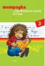 Тетрадка с упражнения по писане за 1. клас №3