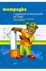 Тетрадка с упражнения по математика за 1. клас